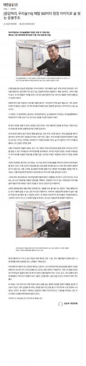 [대한금융신문] 운봉주조 보도자료 - 응답…