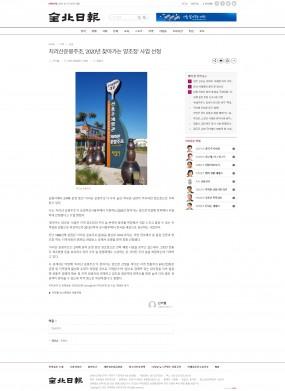 [전북일보] 운봉주조 보도자료 - 지리산운…