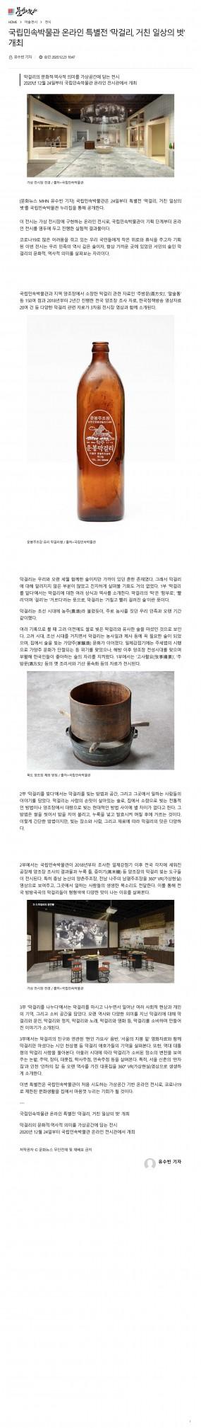 [문화뉴스] 국립민속박물관 온라인 특별전 …